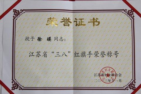 江苏省三八红旗手徐瑛