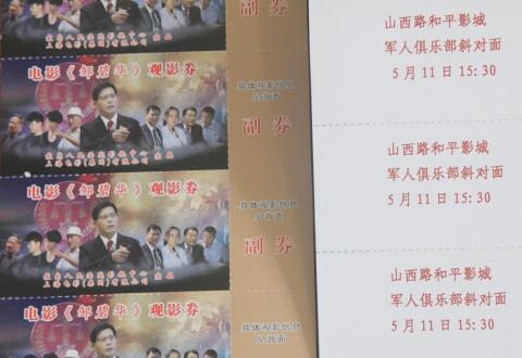 公司组织党员观看电影《邹碧华》