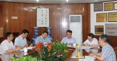 江苏远洋党委中心组专题学习 《中国共产党纪律处分条例》